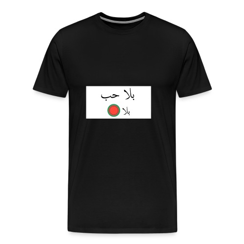 Bala 7ob bala batikh - T-shirt Premium Homme