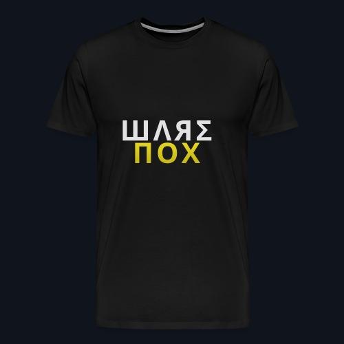 ШΛЯΣПOX - T-shirt Premium Homme
