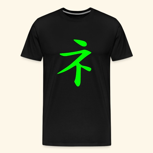 Word for God - Männer Premium T-Shirt