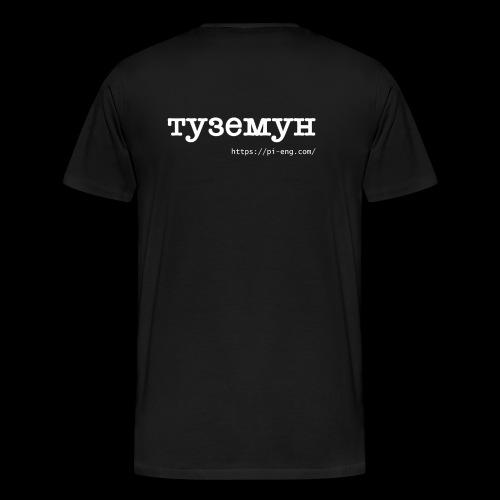 T-Shirt туземун - T-shirt Premium Homme
