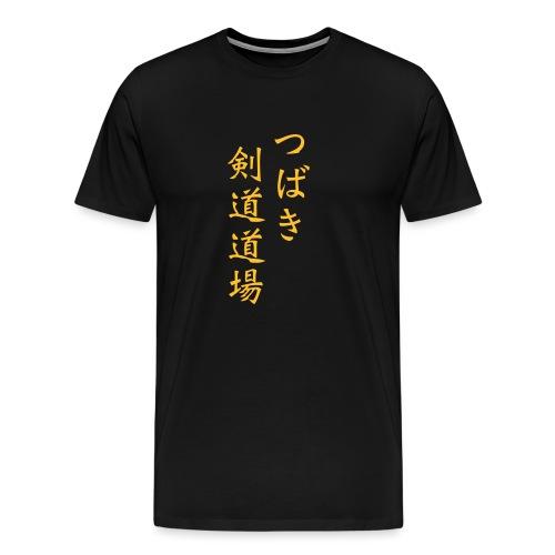 Tsubaki kanji only - Men's Premium T-Shirt