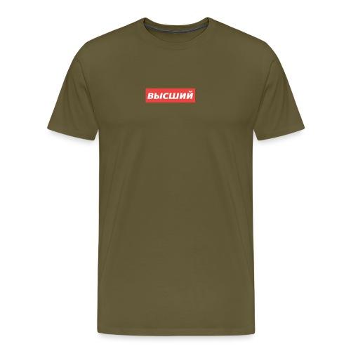 высший - Men's Premium T-Shirt