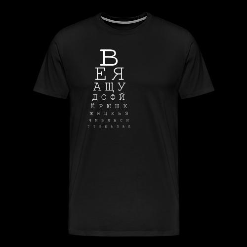 Serie 04. Typed - Camiseta premium hombre