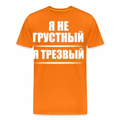 195 NICHT traurig nüchtern Russisch Russland - Männer Premium T-Shirt