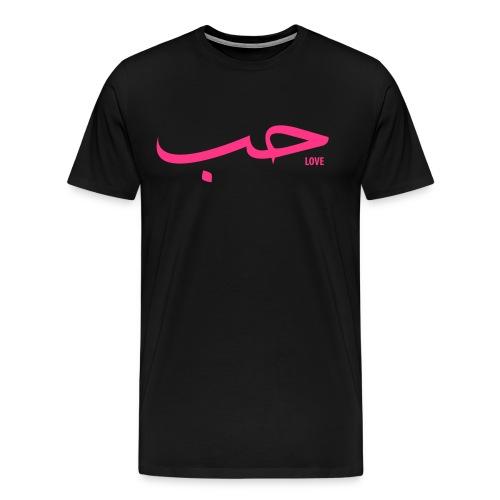 T-shirt love, islam,arabe - T-shirt Premium Homme