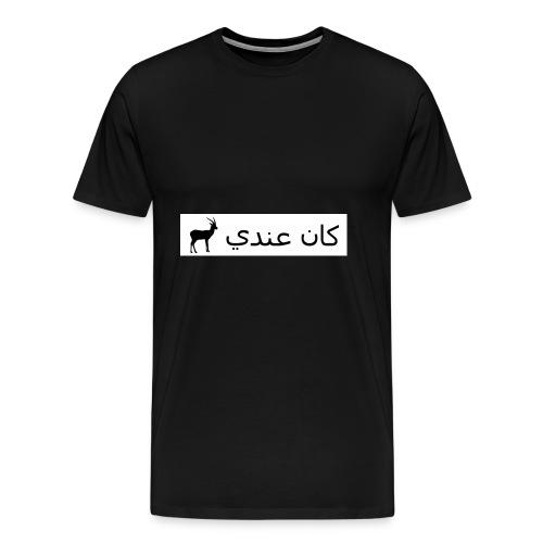 Kan 3endi ghasal - T-shirt Premium Homme