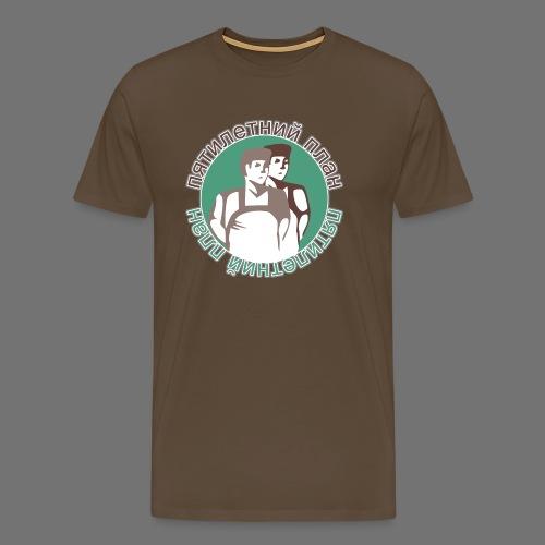 5 years plan russian - Men's Premium T-Shirt