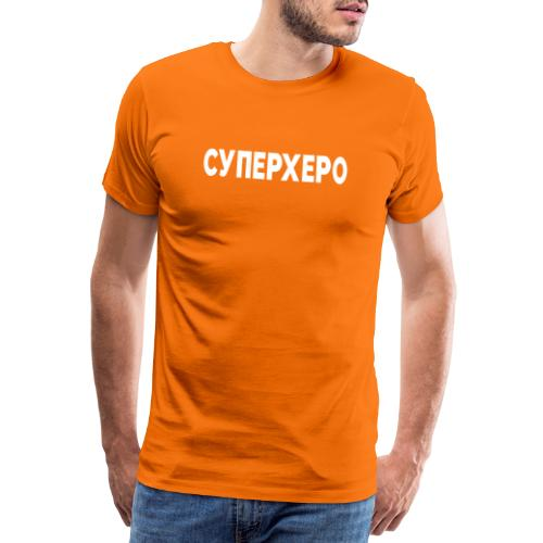 Superhero (in Kyrillisch) - Men's Premium T-Shirt