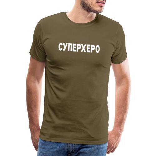 Superhero (in Kyrillisch) - Men's Premium T-Shirt