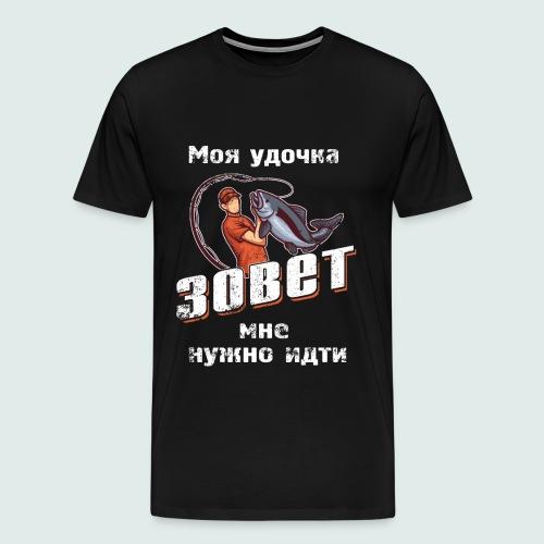 ANGELN RUFT RUSSISCH MÄNNER GESCHENK - Männer Premium T-Shirt