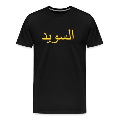 السويد - Plagga.se - Premium-T-shirt herr
