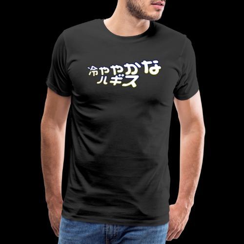 冷ややかな ハギス FHJapan - Men's Premium T-Shirt