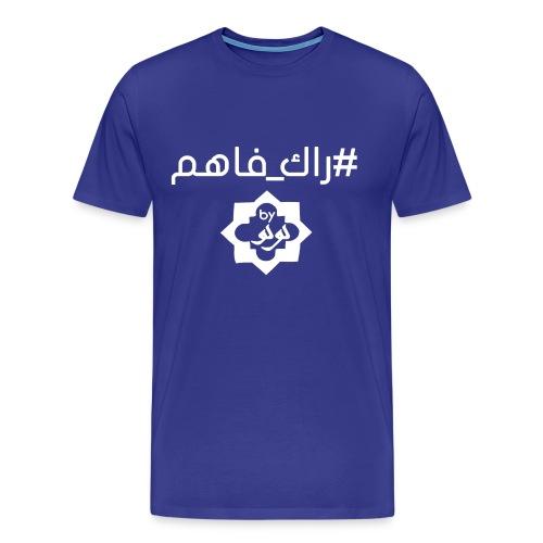 Rak fahem logo1 blanc HOMME - T-shirt Premium Homme