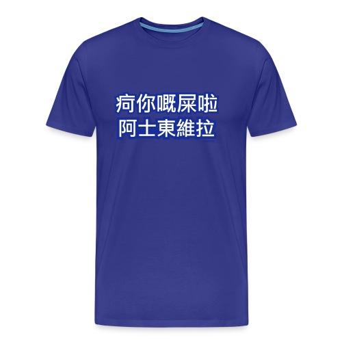 t shirt final sotv horiz outline - Men's Premium T-Shirt