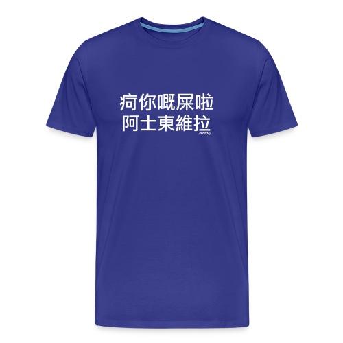 t shirt final sotv horiz - Men's Premium T-Shirt