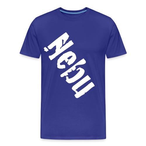 Nebu ohne XD - Männer Premium T-Shirt