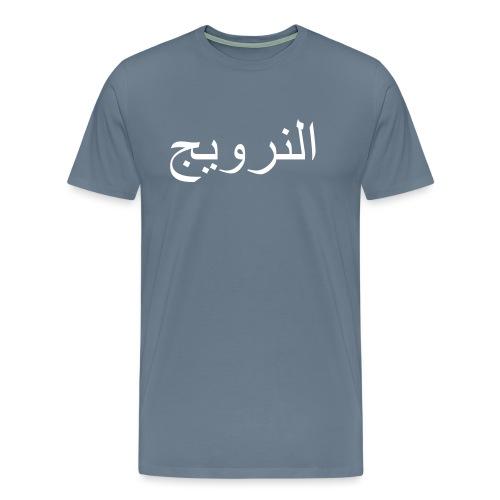 Arabisk Norge - fra Det norske plagg - Premium T-skjorte for menn