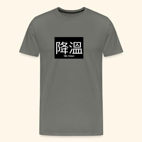 降溫 (Zu Cool) - Männer Premium T-Shirt