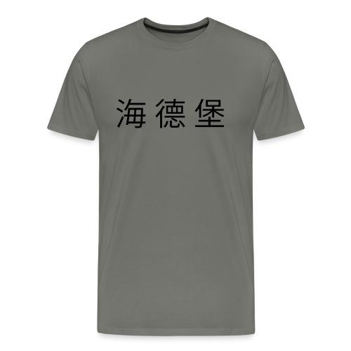 HEIDELBERG - Männer Premium T-Shirt