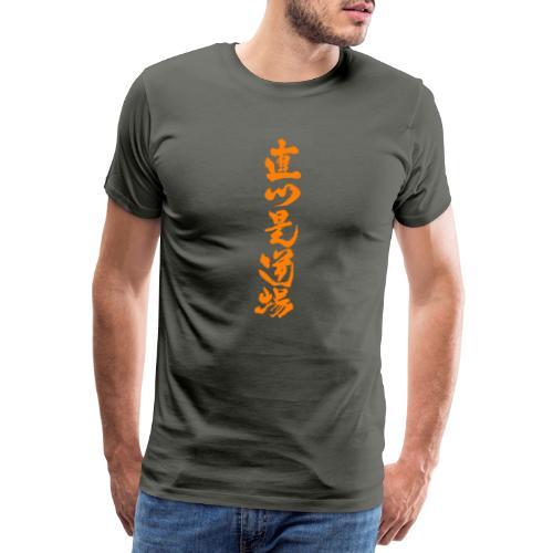 jikishinkore dojo design MANDO Orange - Men's Premium T-Shirt