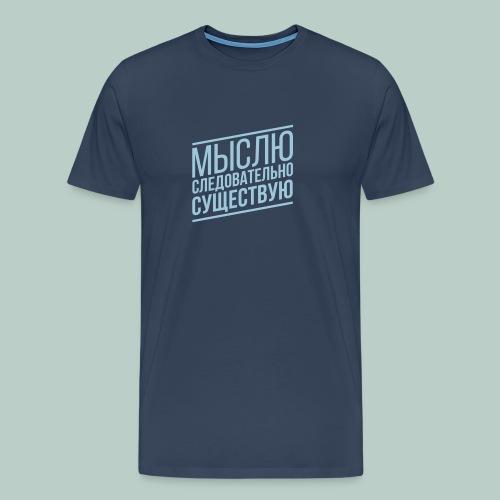 myslyu sleduvadelno sushestvuyu - Männer Premium T-Shirt