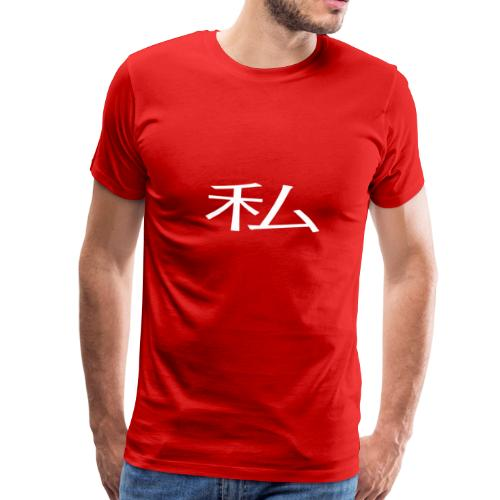 Japns - Mannen Premium T-shirt