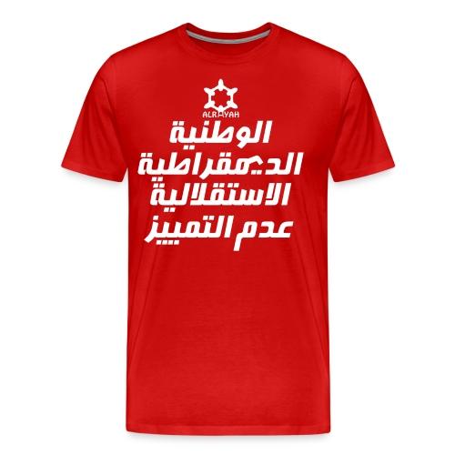شعارومبادئ - Men's Premium T-Shirt