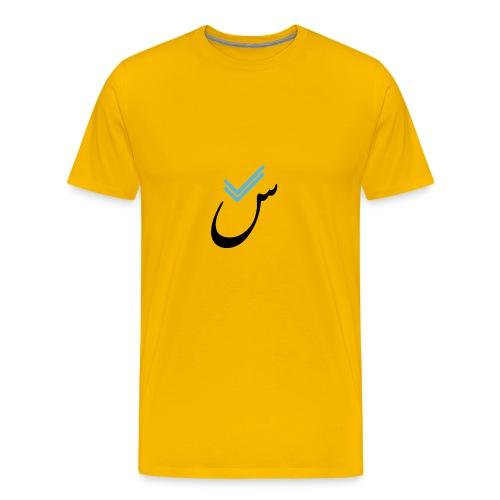 Seen (س) - Men's Premium T-Shirt