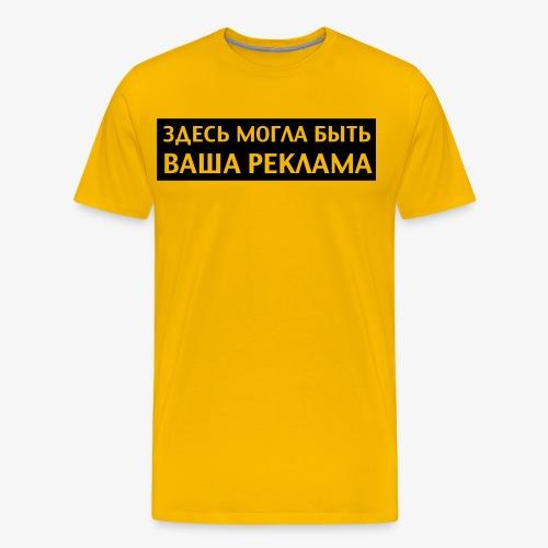 ЗДЕСЬ МОГЛА БЫТЬ ВАША РЕКЛАМА Russisch Russland - Männer Premium T-Shirt