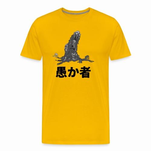 "Monster from ""IDIOT"" - JP Ver. - Men's Premium T-Shirt"