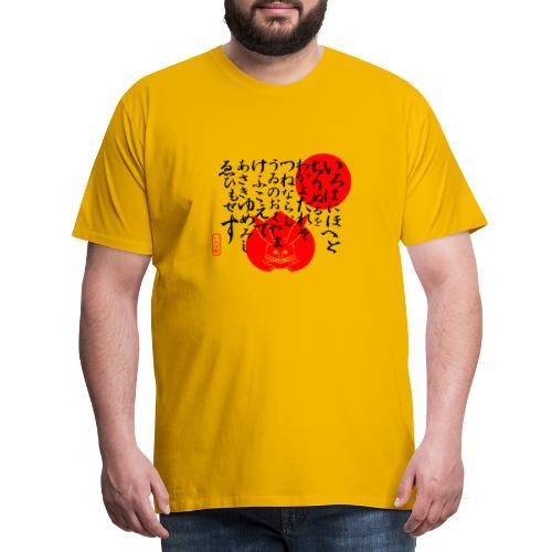Iroha Uta - Men's Premium T-Shirt