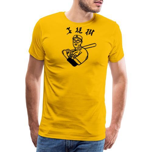 Japanese Player - Men's Premium T-Shirt