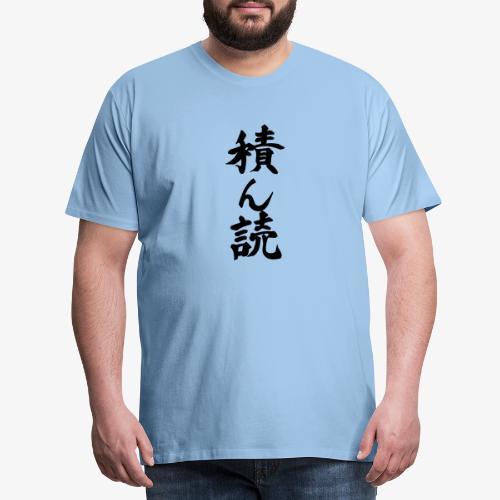 Tsundoku Kalligrafie - Männer Premium T-Shirt
