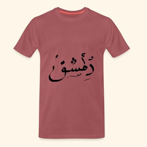 Damaskus - Männer Premium T-Shirt