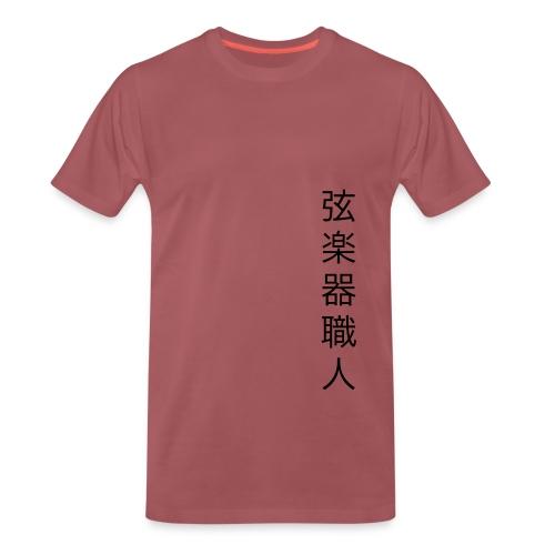 luthier en japonais - T-shirt Premium Homme