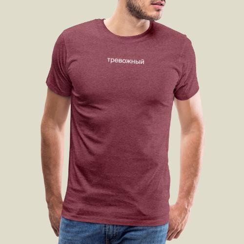 Dizruptive Russia - Männer Premium T-Shirt