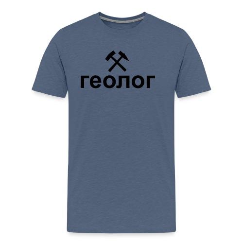 Geologe - Russische Schreibweise - Männer Premium T-Shirt