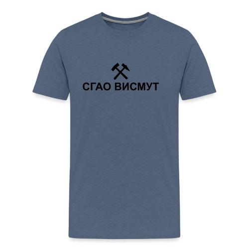 SDAG WISMUT - Russische Schreibweise - Männer Premium T-Shirt