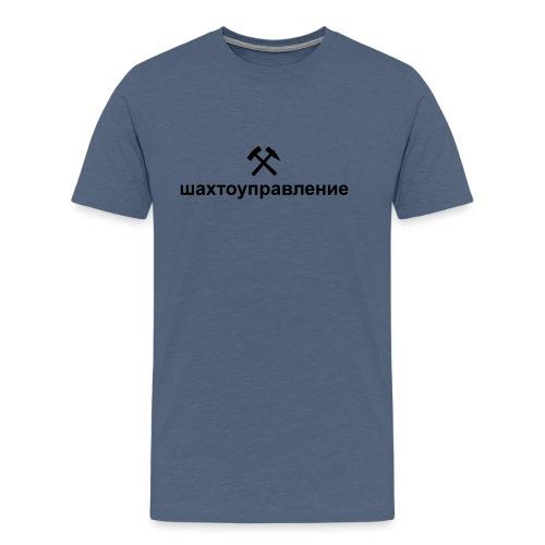 schachtverwaltung - Männer Premium T-Shirt