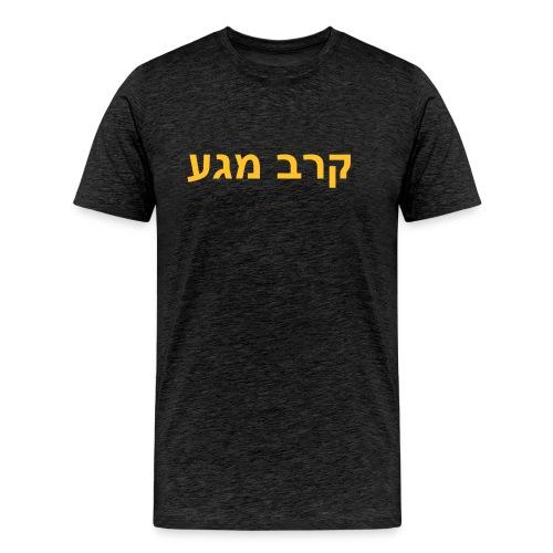 Krav Maga - Hebrew - Men's Premium T-Shirt