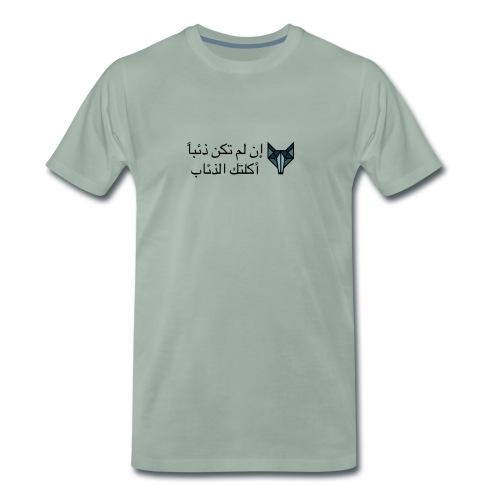 إن لم تكن ذئبا اكلتك الذئاب T-shirt - Men's Premium T-Shirt