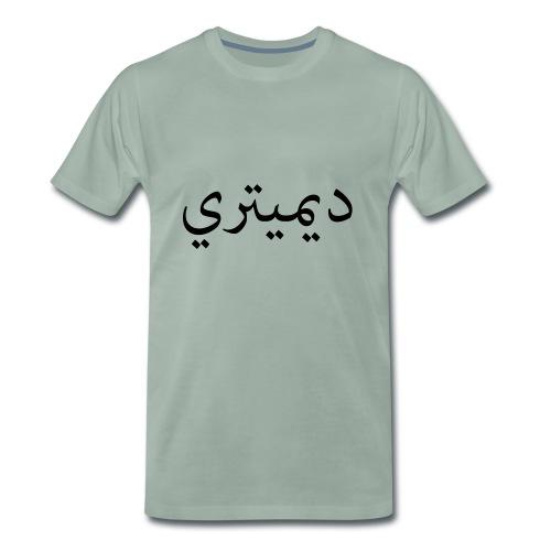 Dmitri - Männer Premium T-Shirt
