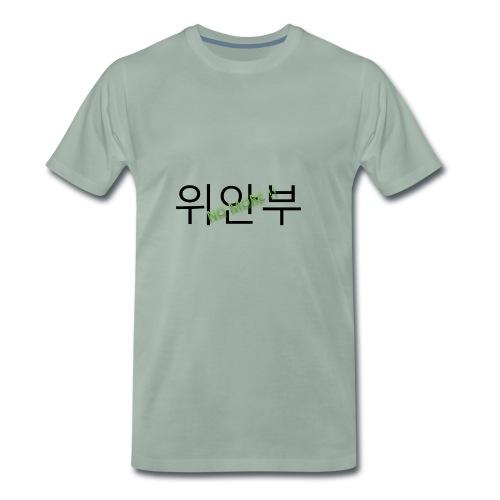 No more - Camiseta premium hombre