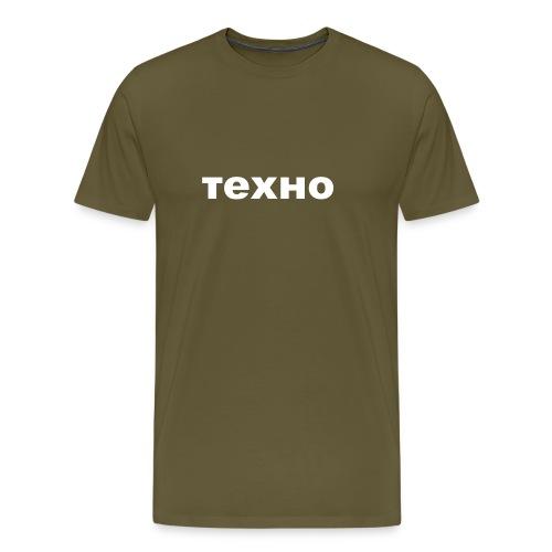 техно - T-shirt Premium Homme