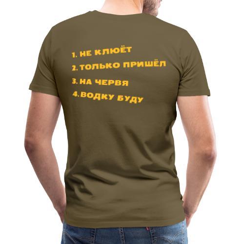 Для рыбака - Männer Premium T-Shirt