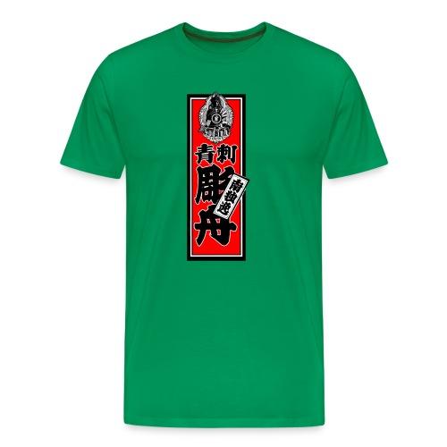 Senjafuda Horifune Irezumi - Männer Premium T-Shirt