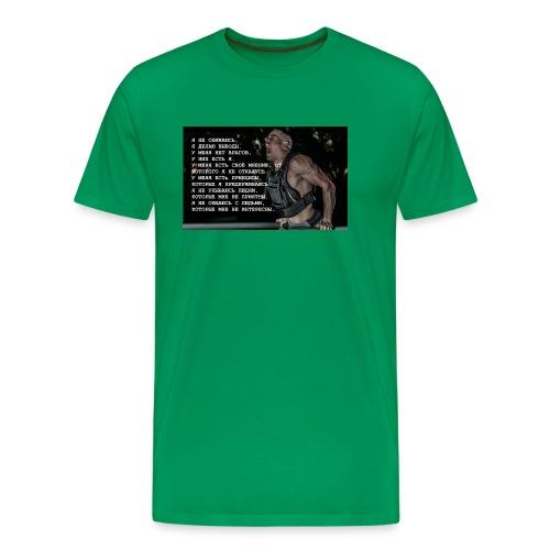 ruslan - Männer Premium T-Shirt