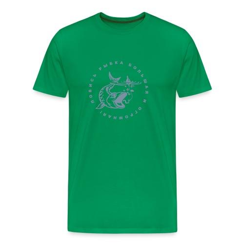 Russischer Angelspruch! - Männer Premium T-Shirt