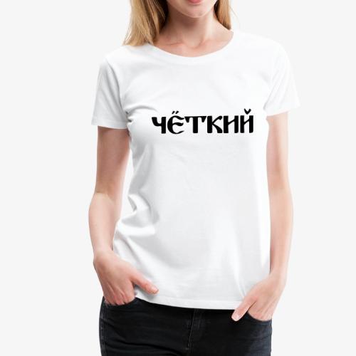 Чёткий- Chotkij  Russische Sprüche - Frauen Premium T-Shirt