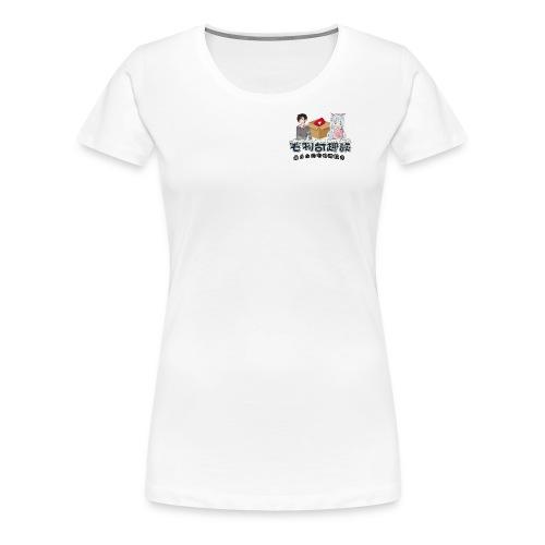 ACGTrolltechtalk T-Shirt - Women's Premium T-Shirt
